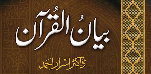 Tafseer Roohul Bayan Urdu Book