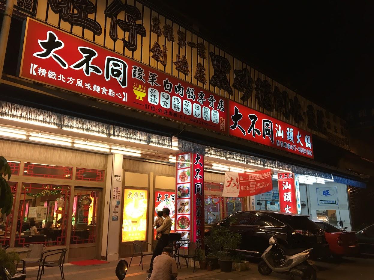 店門口,大不同就開在這裡,旁邊是黑砂糖冰
