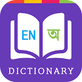 E2B Dictionary Offline