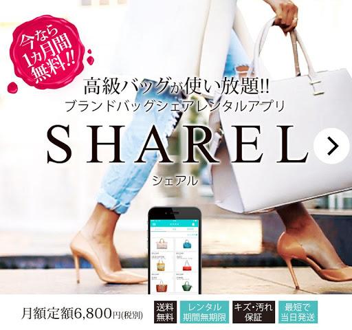 ブランド品使い放題 1ヶ月間無料 SHAREL シェアル