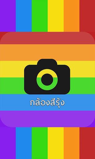 rainbow photo editor