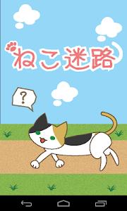 ねこ迷路 screenshot 4