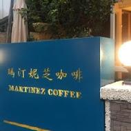 MARTINEZ COFFEE-瑪汀妮芝咖啡