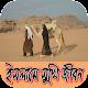 ইসলামে সুখী জীবন- কিভাবে গড়বেন বিস্তারিত জেনে নিন Download for PC MAC