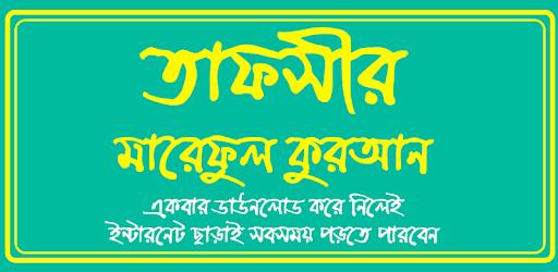 Tafsir Maariful Quran Bangla তাফসীরে মারেফুল