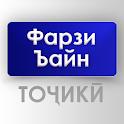 Фарзи Ъайни Тоҷикӣ - Намоз, таҳорат,сураҳо, дуоҳо icon