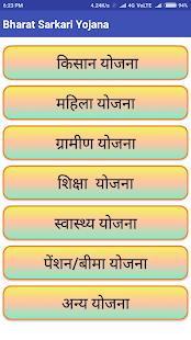 Bharat Sarkari Yojana - náhled