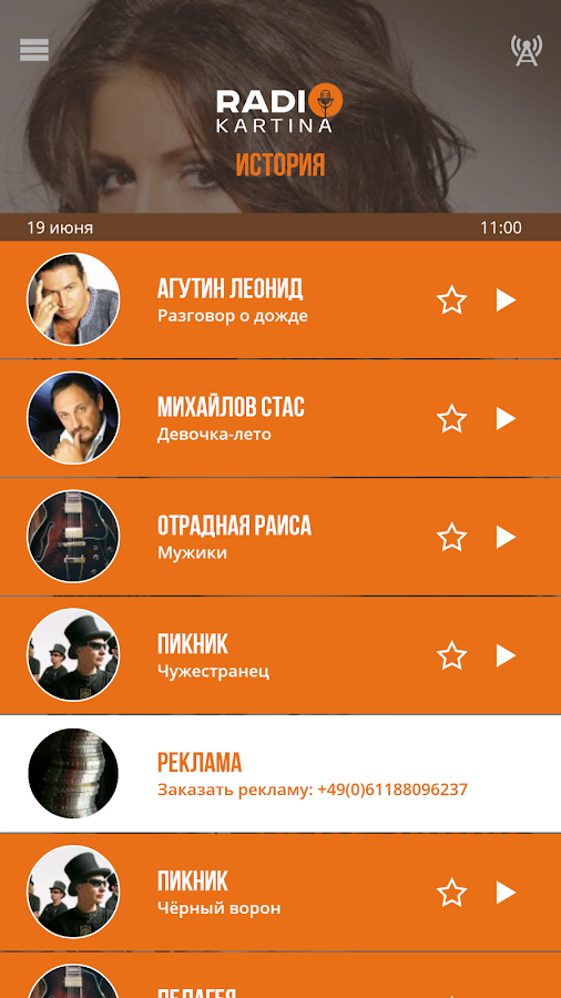 Radio Kartina- screenshot