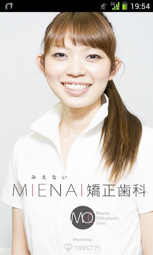 MIENAI矯正歯科 公式アプリ