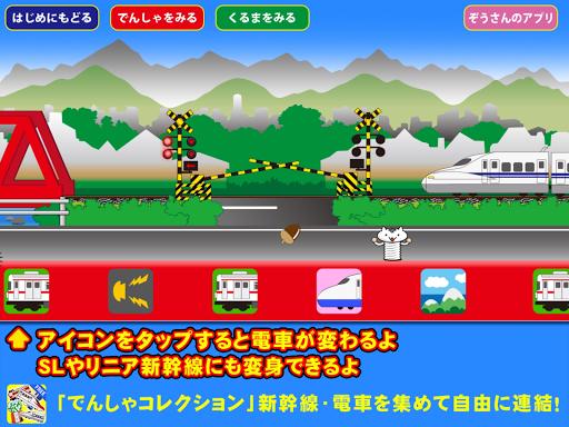 ふみきり カンカン【踏切を電車・新幹線・SL・リニアが通る】