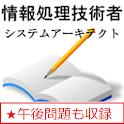 情報処理 システムアーキテクト icon