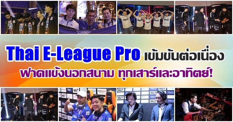 [e-Sports] เข้มข้น! Thai E league Pro มันไม่แพ้สนามจริง