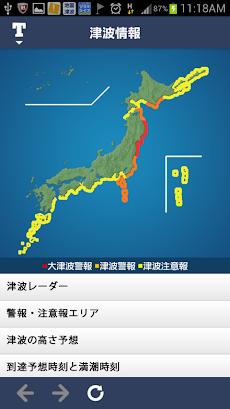 地震 津波の会- ウェザーニュースの地震速報、防災速報アプリのおすすめ画像3