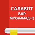 Салавот бар Муҳаммад (с.а.в.) (Китоб) icon