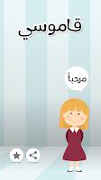 Screenshot of Qamoosi