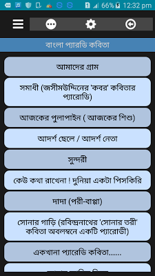 মজার কবিতা ও গল্প - screenshot