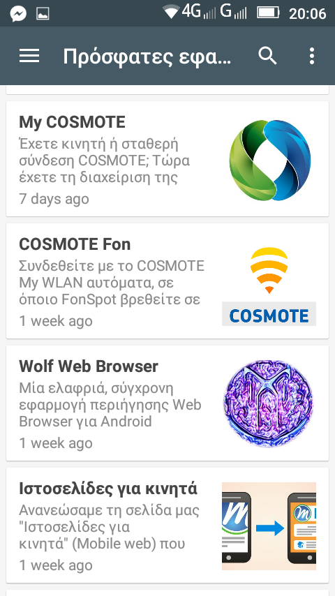 Ελληνικές Εφαρμογές με widget - στιγμιότυπο οθόνης