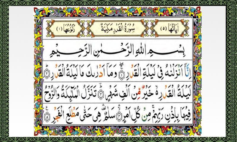 Download Al-Qadr APK latest version App by IslamicCollection
