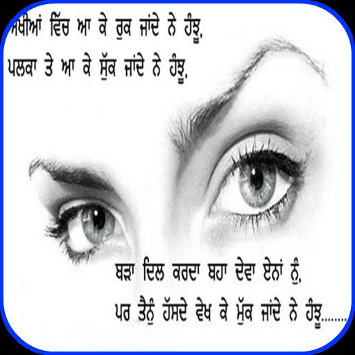 Shayari On Eyes In Punjabi