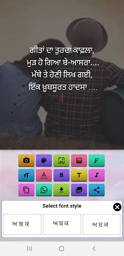 Punjabi Status Screenshots 8