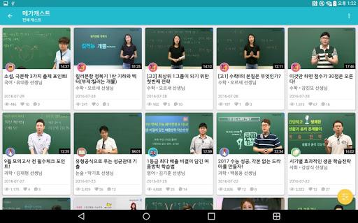 메가스터디 스마트러닝 app (apk) free download for Android/PC/Windows screenshot