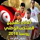 Download اغاني المنتخب التونسي  روسيا 2018 For PC Windows and Mac