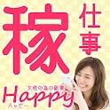 女性の為の副業「HAPPY」 icon