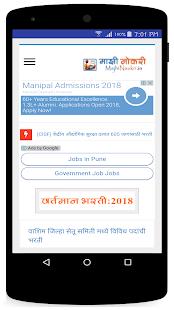 MajhiNaukri (माझी नोकरी) - Government Jobs - náhled