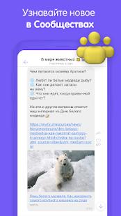 Viber Мессенджер: Групповые Видеозвонки и Чат Screenshot