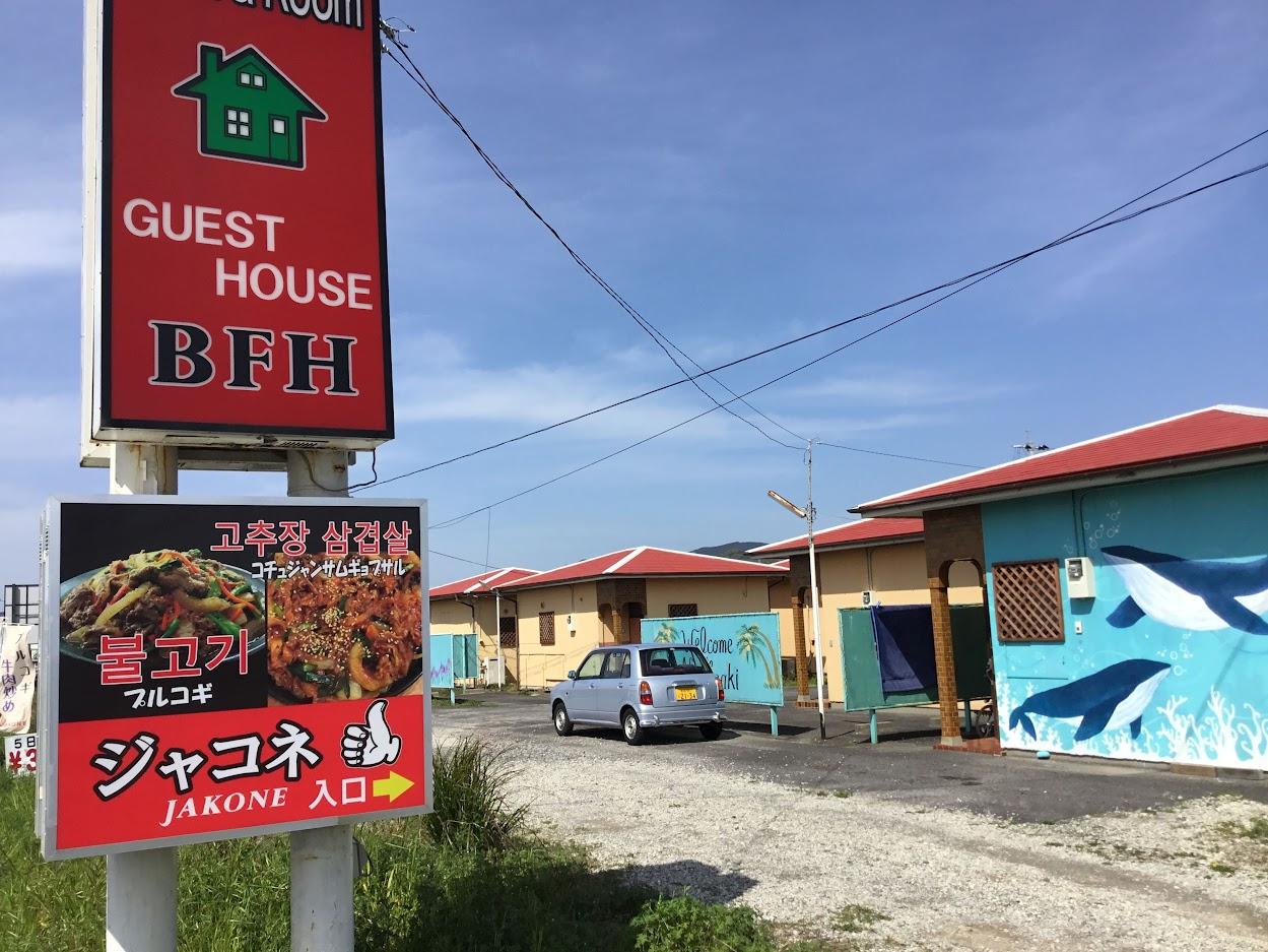 ビレッジBFH (Village BFH)は、長崎県大村市にある宿泊施設。元ラブホテルだが安く宿泊できます。寝るだけなら問題ありません