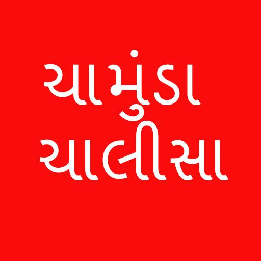 Download APK Chamunda Chalisa - Gujarati app 1 0 App For Android