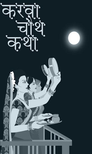 Karwa Chauth Katha App