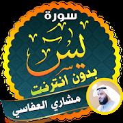 سورة يس بصوت مشاري العفاسي بدون نت