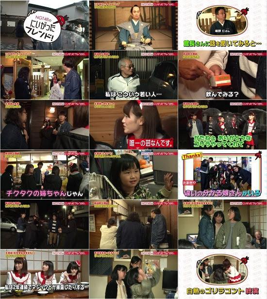 (TV-Variety)(720p) NGT48のにいがったフレンド! ep50 171225