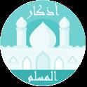 الحصن - مختصر الأذكار icon