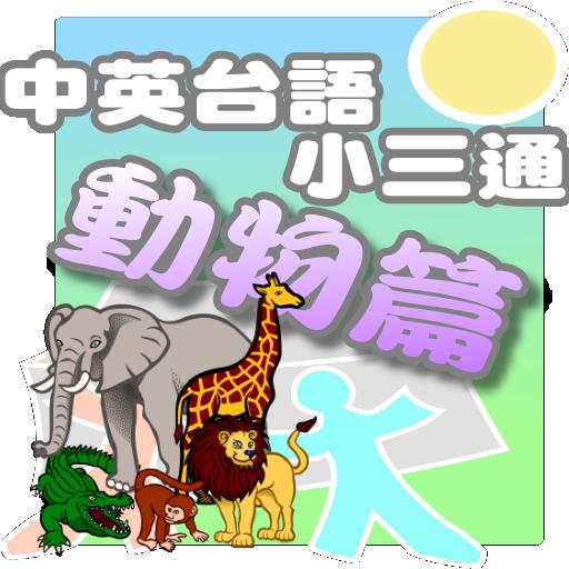 認識動物-中英台語小三通(FREE) 教育 LOGO-玩APPs