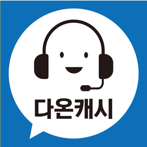 다온캐시 Sk kt lg 핸드폰 소액결제 현금화