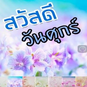 รูปดอกไม้ คำพูดแต่งรูปสวัสดีตอนเช้า