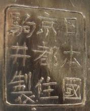Photo: Komai Otojiro mark found on silver backed buckle. Nihon kuni Kyoto jyu Komai sei