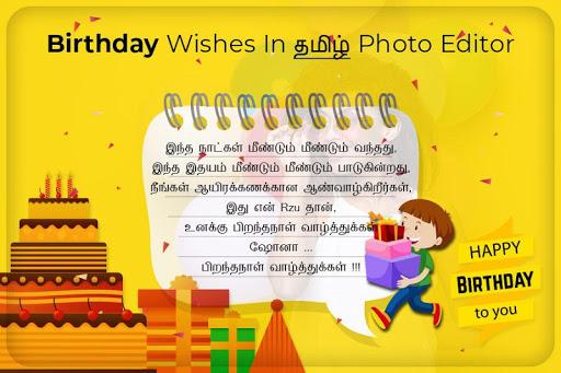 Birthday Wishes In Tamil Photo Editor Screenshot 3