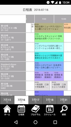 無料医疗Appの第22回日本心臓リハビリテーション学会学術集会|HotApp4Game