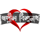 Download Swopnil Biswanath For PC Windows and Mac