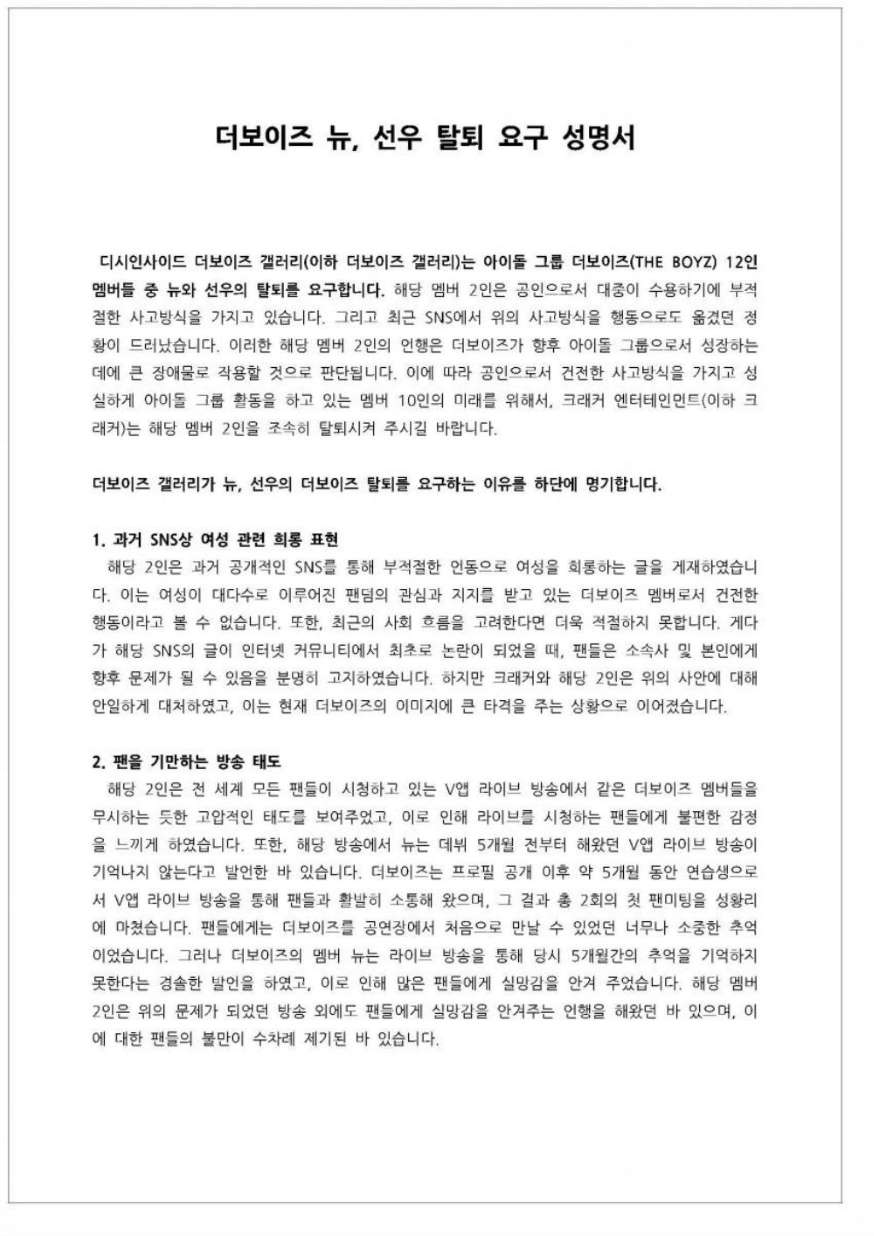theboyz-statement