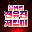 전유진지킴이 응원앱 - 전유진 노래와 영상 다양한 응원편지 커뮤니티 icon
