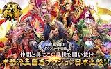 三国双舞 -無双系三国志3DアクションRPGゲーム- Apk Download Free for PC, smart TV