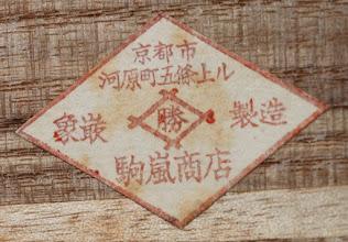 Photo: ZOUGAN SEIZO ZOGAN maker Paper label found on box containing nunome-zogan items  Hung-Yueh Hsu It says 京都 市 Kyoto city 河原 町 Kawara machi 五條上ル Gojo Agaru ( Address of this shop ), 象嵌 Zogan ( Inlay ) , 製造 Seizo ( manufacturing ) ,and 駒嵐 商店 Komaarashi Shop. The trade mark In the middle 勝 Kachi , Masa... ( if surname ) or Mamoru, Sho.... ( if first name ).