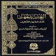 Незнание в исламе.