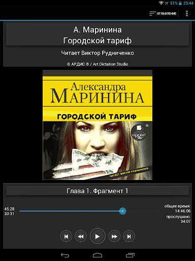 А МАРИНИНА ГОРОДСКОЙ ТАРИФ СКАЧАТЬ БЕСПЛАТНО