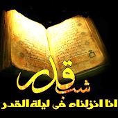 Shab-e-Qadar
