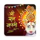 Download Shree RAM Navami Stickers for Whatsapp(WAStickers) For PC Windows and Mac